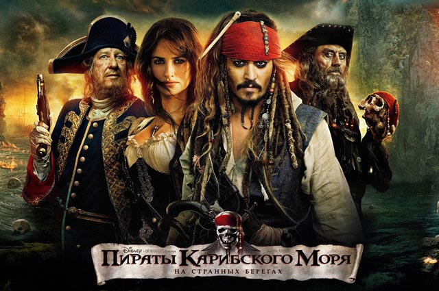 Топ 10 Самые лучшие фильмы про пиратов
