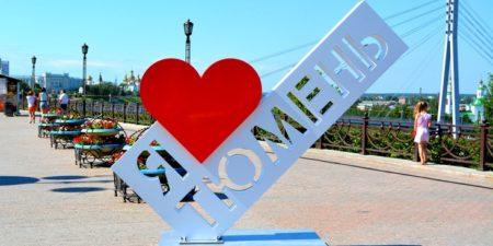 Самый лучший город для жизни в России на 2016 год - Тюмень