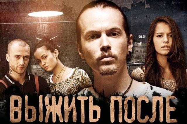 Лучшие российские сериалы 2016 года