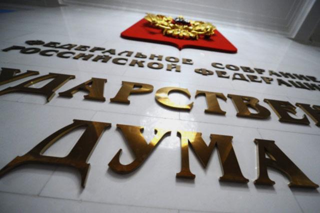 Как стать помощником депутата Государственной Думы?