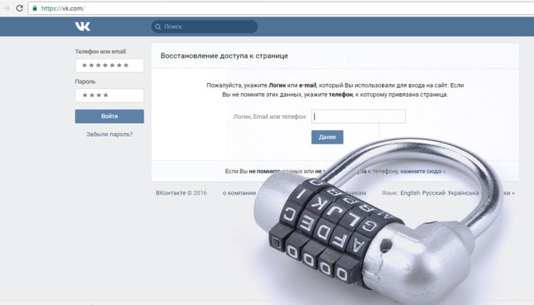 Как взломать пароль Вконтакте?