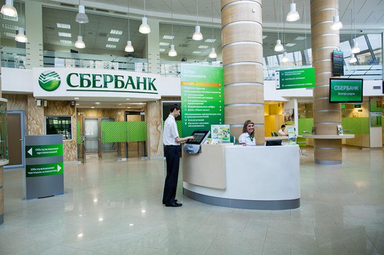 Как вести себя в отделении банка
