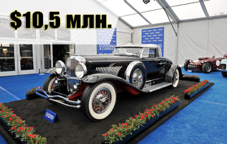 Duesenberg Model J Murphy Whittell Coupe