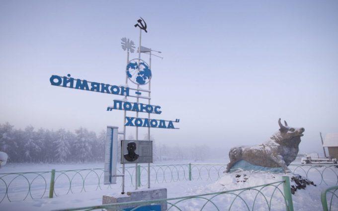 Оймякон, Россия