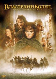 Властелин колец Братство кольца (2001)