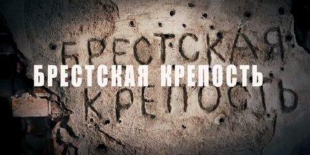 Фильмы про 1941 Брестская крепость