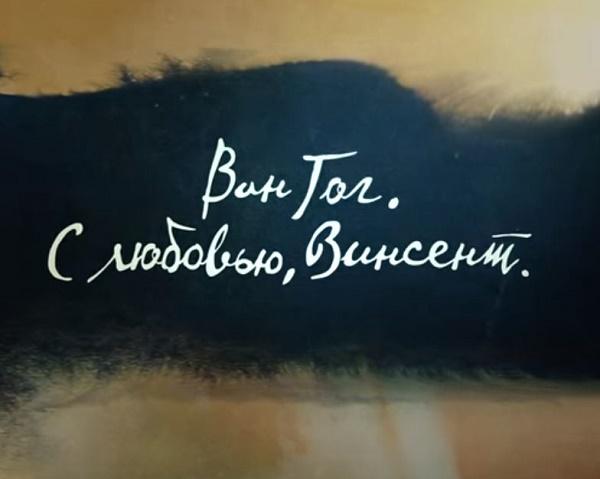 Ван Гог. С любовью, Винсент Лучшие фильмы 2017