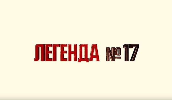 Фильмы про цель. Легенда №17