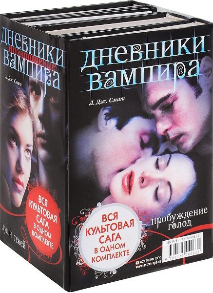 Лучшие книги про вампиров