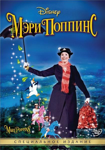Мэри Поппинс, лучшие фильмы мьюзиклы
