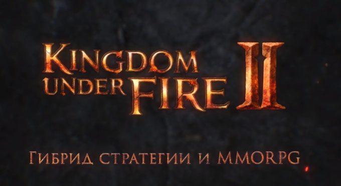 Kingdom Under Fire 2, самые ожидаемые игры 2018