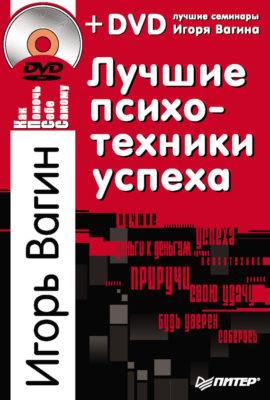 Игорь Вагин «Лучшие психотехники успеха»