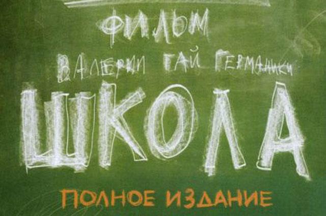 Сериал про школу