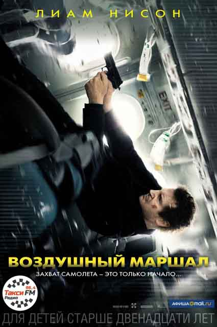 Воздушный маршал