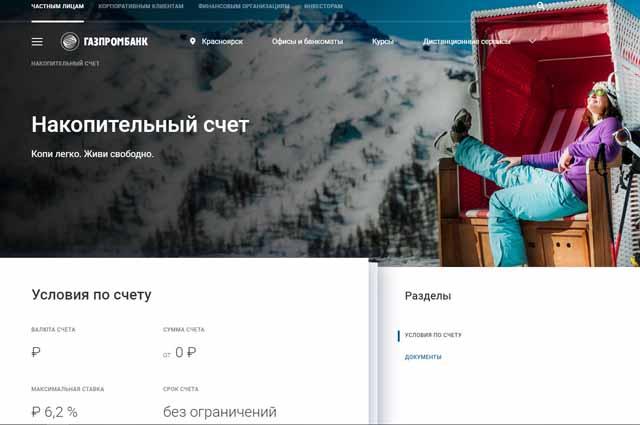 Накопительный счет Газпромбанк