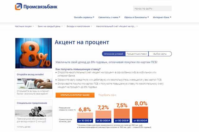 Накопительный счет Промсвязьбанк