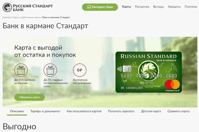 Накопительный счет Русский стандарт