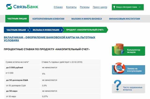 Накопительный счет Связь Банка