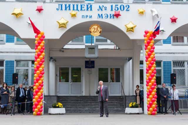 Школа 1502