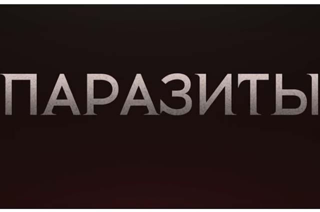 Картинка к фильму Паразиты