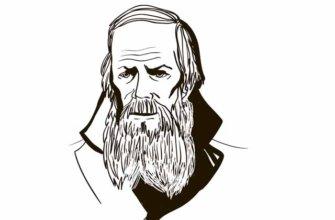 Достоевский Ф.М