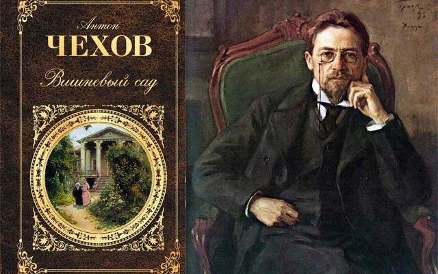 Чехов- Вишневый сад