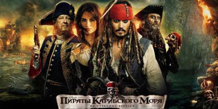Самый лучший фильм про пиратов - Пираты Карибского Моря