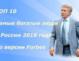 богатейшие люди России на 2016 год