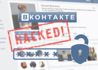 Как взломать пароль Вконтакте, чтобы получить доступ к странице?