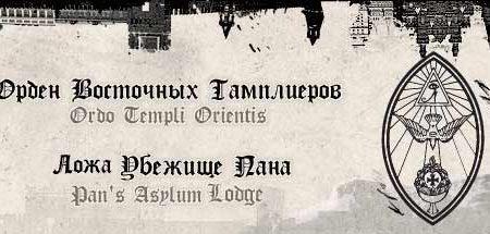 Орден Восточных тамплиеров