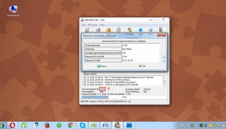 Как взломать пароль на архиве rar
