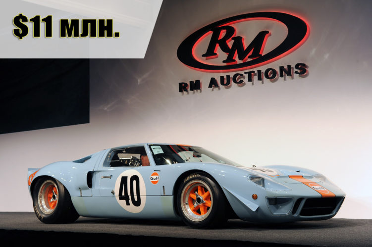 Ford GT40 Gulf/Mirage Lightweight Racing Car