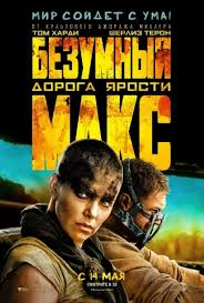 Безумный Макс Дорога ярости (2015)