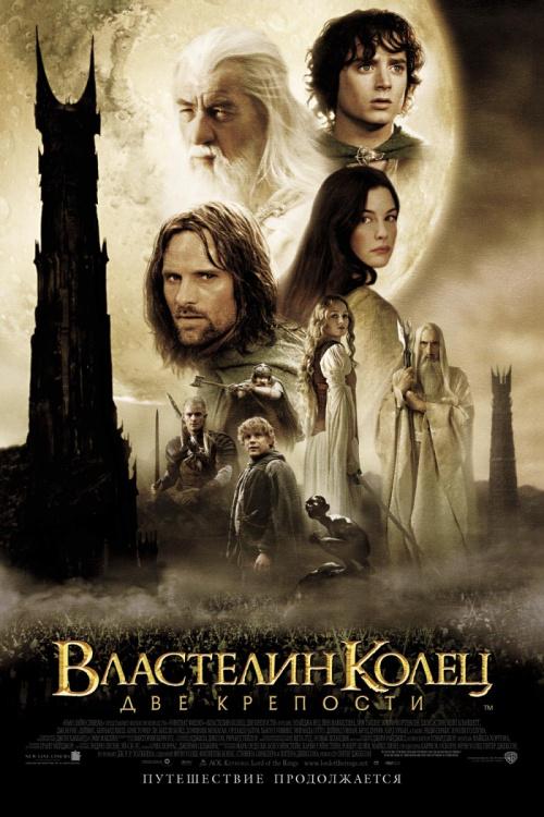 Властелин колец Две крепости (2002)