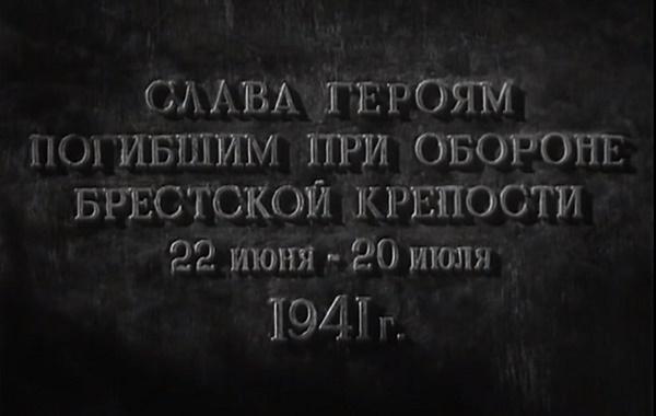 Фильмы про войну 1941 Бессмертный гарнизон