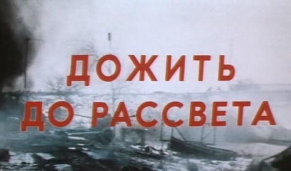 Дожить до рассвета военные фильмы про войну 1941