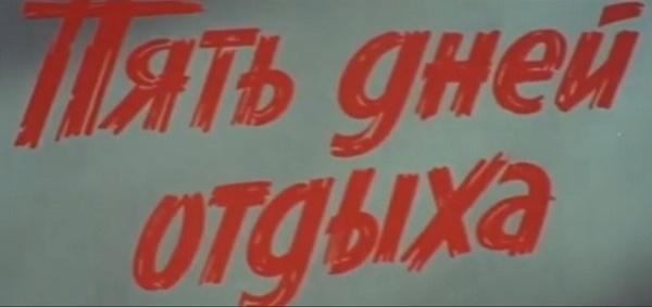 Фильмы про 1941 Пять дней отдыха