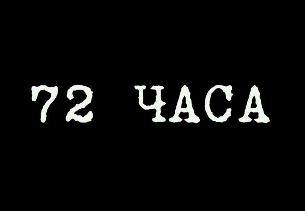 72 Часа фильмы про ВОВ